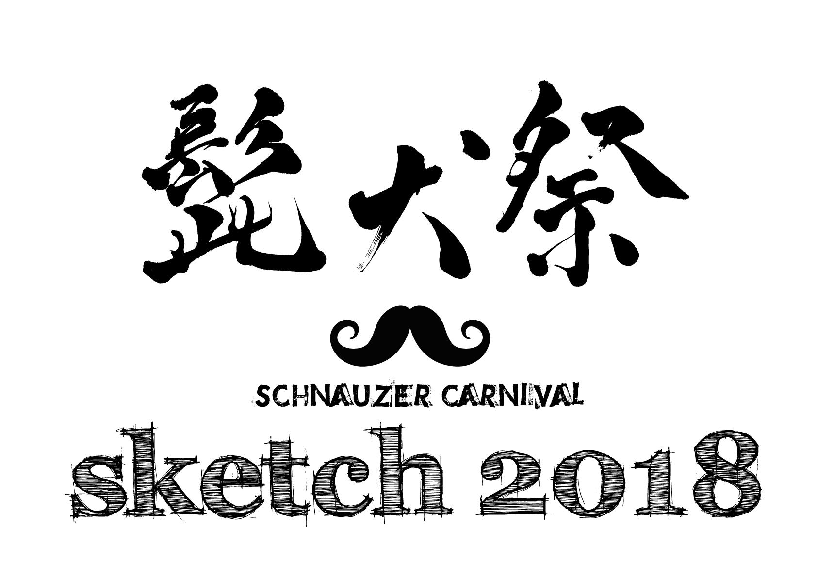 髭犬祭2018_logo