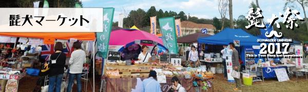 higeinu_market
