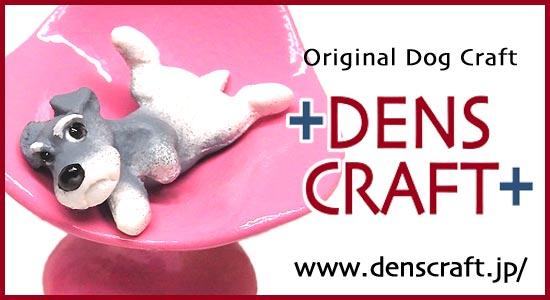 DENS_brand_logo_top